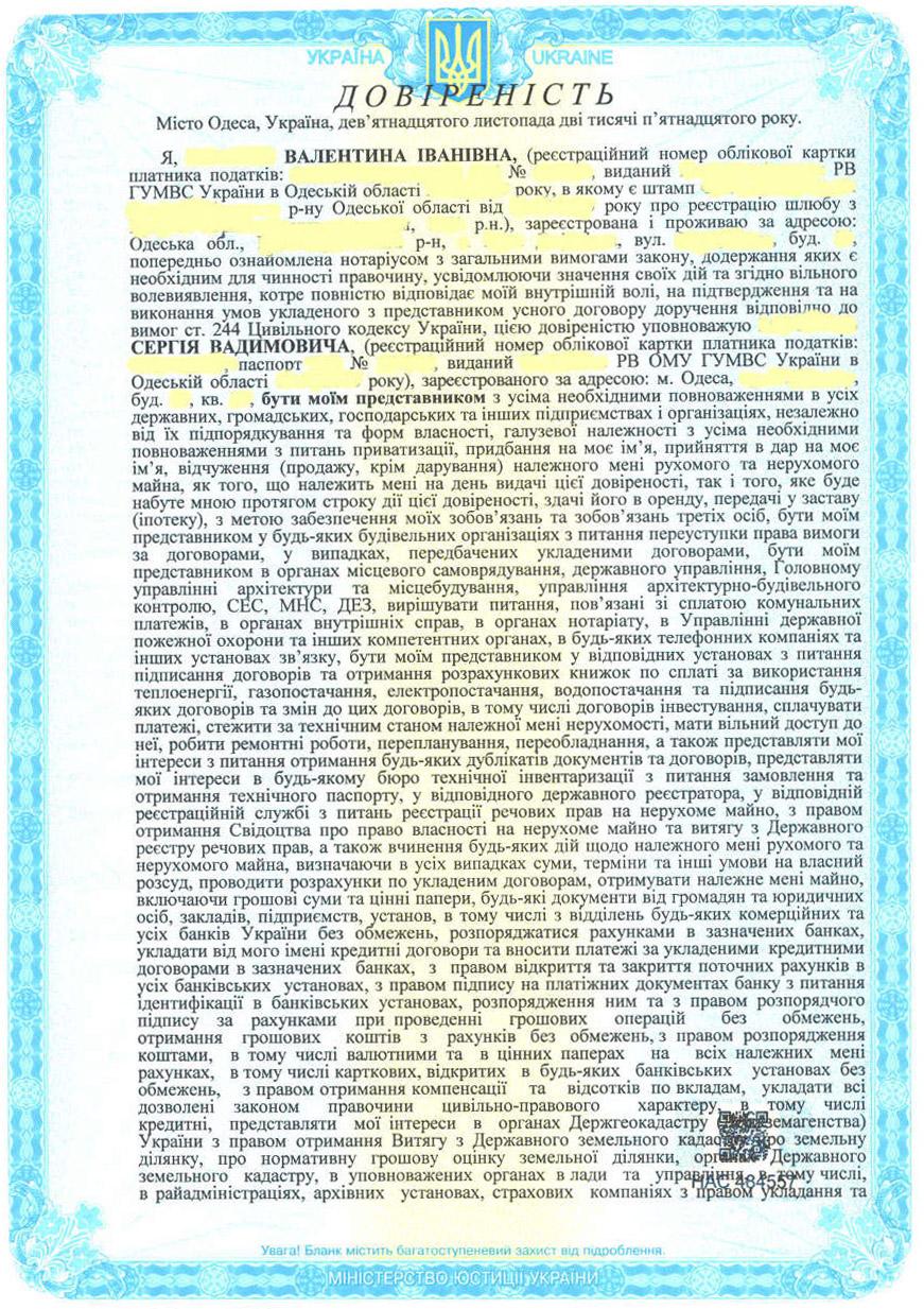 фото ген доверенности на продажу квартиры украина часто